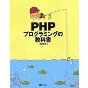 PHPプログラミングの教科書 [単行本]