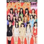 AKB48総選挙!水着サプライズ発表 2012-AKB48スペシャルムック(集英社ムック) [ムックその他]