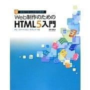 実例で学ぶ次世代標準 Web制作のためのHTML5入門―PC/スマートフォン/タブレット対応 [単行本]