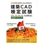建築CAD検定試験公式ガイドブック〈2012年度版〉 [単行本]