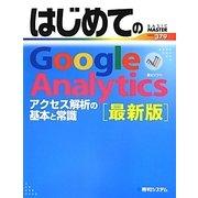 はじめてのGoogle Analytics 最新版(BASIC MASTER SERIES) [単行本]