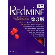 入門Redmine 第3版 [単行本]