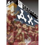 AKB48 リクエストアワーセットリストベスト100 2011 第4日目