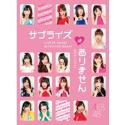 AKB48 コンサート「サプライズはありません」 チームAデザインボックス