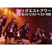 AKB48 リクエストアワー セットリストベスト100 2008