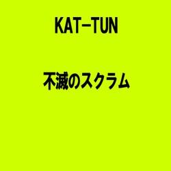 KAT-TUN/不滅のスクラム