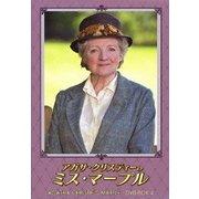 アガサ・クリスティーのミス・マープル DVD-BOX 4