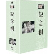 木下恵介劇場 記念樹 DVD-BOX (木下惠介生誕100年)