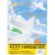飛べとべ、紙ヒコーキ―PAPER AIRPLANE [単行本]