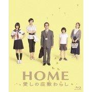 HOME 愛しの座敷わらし スペシャル・エディション