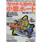 SMALL BOAT 2011 Series1(KAZIムック) [ムックその他]
