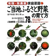 家庭菜園ご当地ふるさと野菜の育て方―有機無農薬 [単行本]