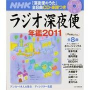 ラジオ深夜便年鑑 2011(ステラMOOK) [ムックその他]