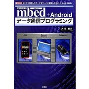 mbed+Androidデータ通信プログラミング(I・O BOOKS) [単行本]