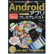 Androidアプリプレミアムベスト Vol.4(INFOREST MOOK) [ムックその他]