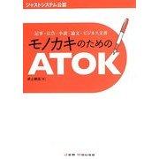 モノカキのためのATOK―記事・広告・小説・論文・ビジネス文書 [単行本]