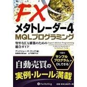 FXメタトレーダー4 MQLプログラミング―堅牢なEA構築のための総合ガイド(ウィザードブックシリーズ〈191〉) [単行本]