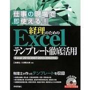 経理のためのExcelテンプレート徹底活用―Excel 2010/2007/2003/2002対応 [単行本]