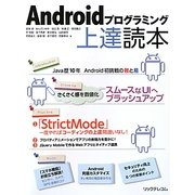 Androidプログラミング上達読本 [単行本]