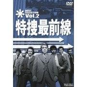 特捜最前線 BEST SELECTION Vol.2
