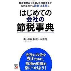 はじめての会社の節税事典(アスカビジネス) [単行本]