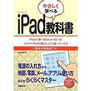 やさしく学べるiPad教科書 [単行本]