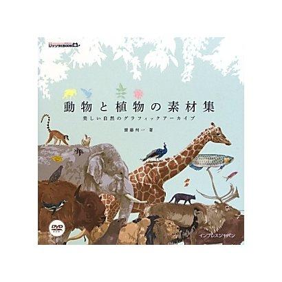 動物と植物の素材集―美しい自然のグラフィックアーカイブ(ijデジタルBOOK) [単行本]
