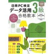 日商PC検定データ活用3級合格教本―Excel2007-2010対応 [単行本]