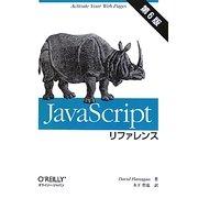 JavaScriptリファレンス 第6版 [単行本]