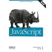 JavaScrpit 第6版 [単行本]