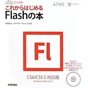 これからはじめるFlashの本―CS6/CS5.5対応版(デザインの学校) [単行本]
