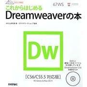 これからはじめるDreamweaverの本―CS6/CS5.5対応版(デザインの学校) [単行本]