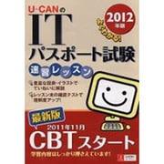 U-CANのITパスポート試験速習レッスン〈2012年版〉 第3版 [単行本]
