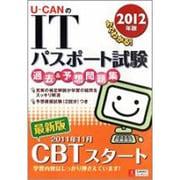 U-CANのITパスポート試験過去&予想問題集〈2012年版〉 第3版 [単行本]