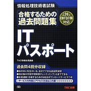合格するための過去問題集 ITパスポート〈平成24年CBT試験対応〉 [単行本]