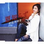 恩知らず C/W時代-ライヴ2010~11-