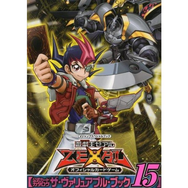 遊戯王ZEXALオフィシャルカードゲーム 公式カードカタログ ザ・ヴァリュアブル・ブック 15 [コミック]