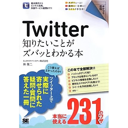 Twitter知りたいことがズバッとわかる本(ポケット百科) [単行本]
