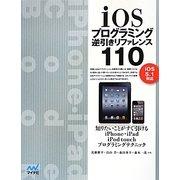 iOSプログラミング逆引きリファレンス110―iOS5.1対応 [単行本]