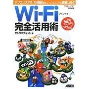 Wi-Fi完全活用術―パソコン、スマホ、AV機器etc.いつでもどこでも無線LAN! [単行本]