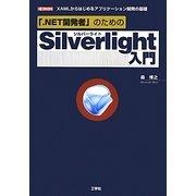 「.NET開発者」のためのSilverlight入門―XAMLからはじめるアプリケーション開発の基礎(I・O BOOKS) [単行本]