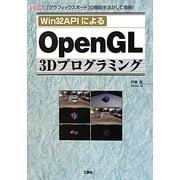 Win32APIによるOpenGL 3Dプログラミング(I・O BOOKS) [単行本]