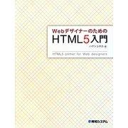 WebデザイナーのためのHTML5入門 [単行本]