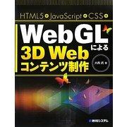 HTML5+JavaScript+CSS+WebGLによる3D Webコンテンツ制作 [単行本]