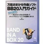 万能おまかせ作曲ソフトBB20入門ガイド―プロも納得!Band-in-a-Box20を使ってオリジナルミュージックを簡単に作ろう [単行本]
