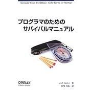 プログラマのためのサバイバルマニュアル [単行本]