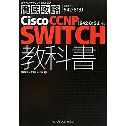 徹底攻略Cisco CCNP SWITCH教科書―642-813J対応 [単行本]