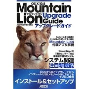 OS X 10.8 Muontain Lionアップグレードガイド(MacPeople Books) [単行本]
