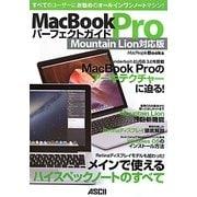 MacBook Proパーフェクトガイド Mountain Lion対応版(MacPeople Books) [単行本]