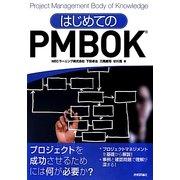 はじめてのPMBOK [単行本]